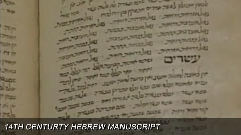 14th century Hebrew manuscript