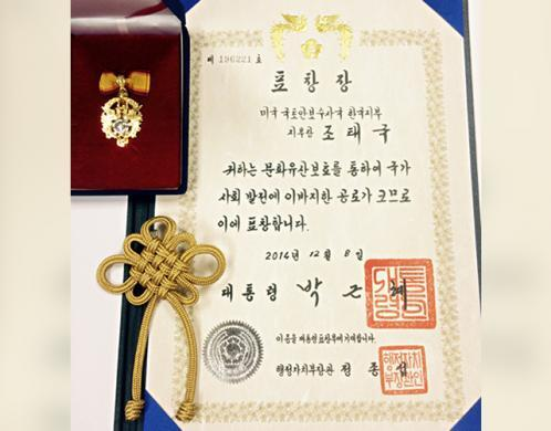 HSI Seoul Attaché receives presidential award